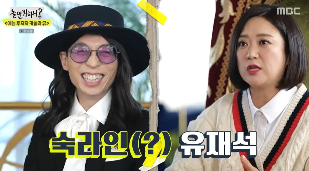 """'놀면 뭐하니?' 김숙, 전격 고백! """"유재석은 내가 업어 키웠다!"""""""
