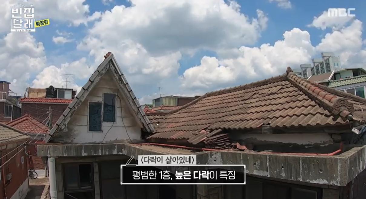 문훈 건축가에게 '숙제' 안긴 의뢰인 부부!'빈집살래 in 서울_확장판'