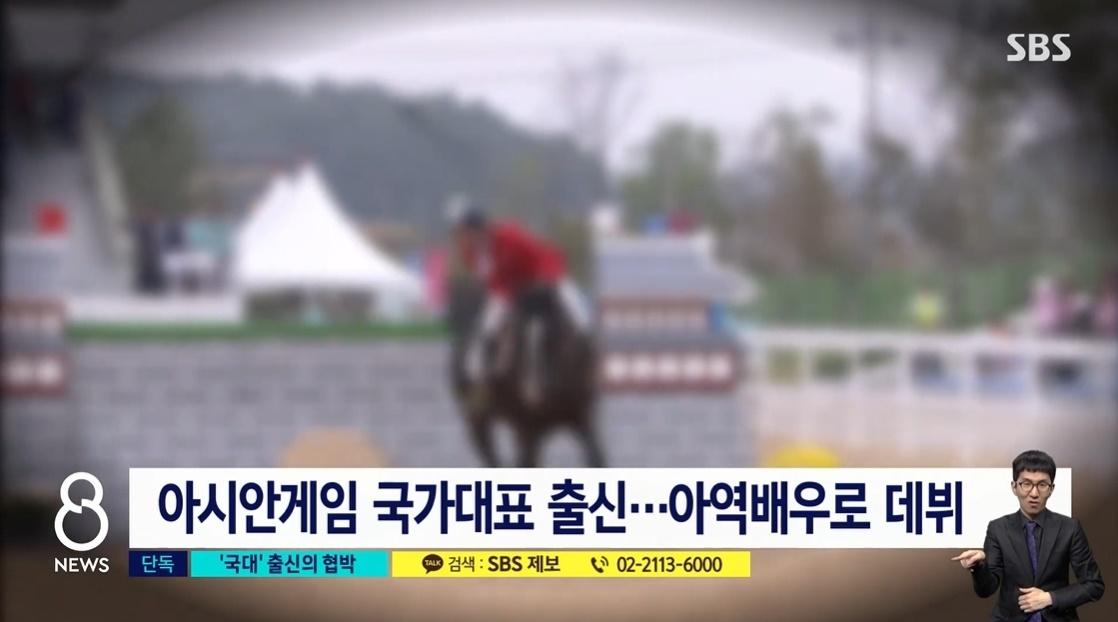 '나체사진 유포 협박' 아역배우 출신 승마선수 구속영장