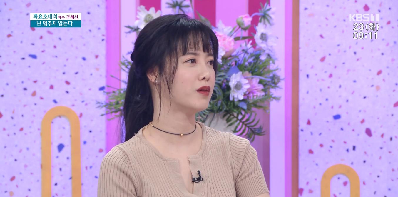 구혜선, 젊은 나이에 난치병 '아나필락시스 쇼크'(아침마당)