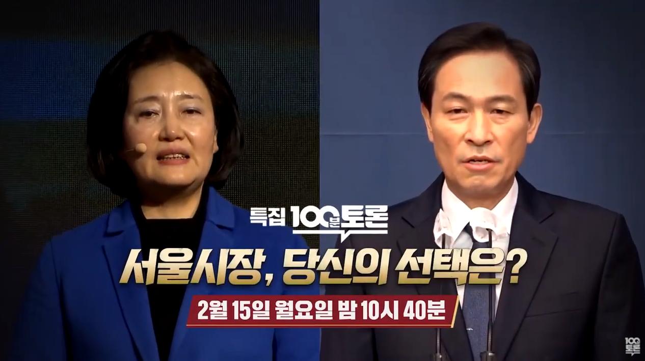 [TV톡] 서울시장경선후보 토론회 방송, 시청자수 1등은 MBC '100분 토론'