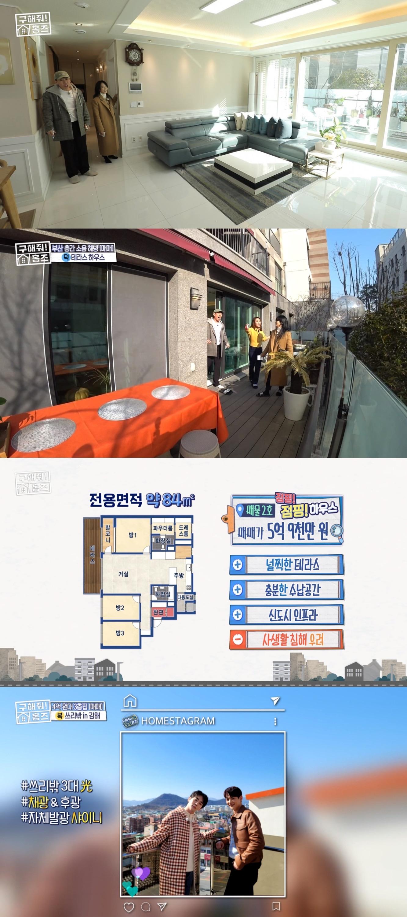 '구해줘! 홈즈' 류현경, 샤이니 제치고 승리… 2049 시청률 1위