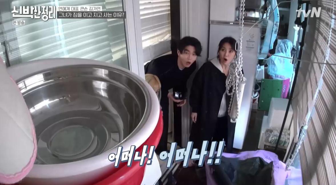 김가연 '빅 핸드', 주방 급 발코니 공개!  '신선한'