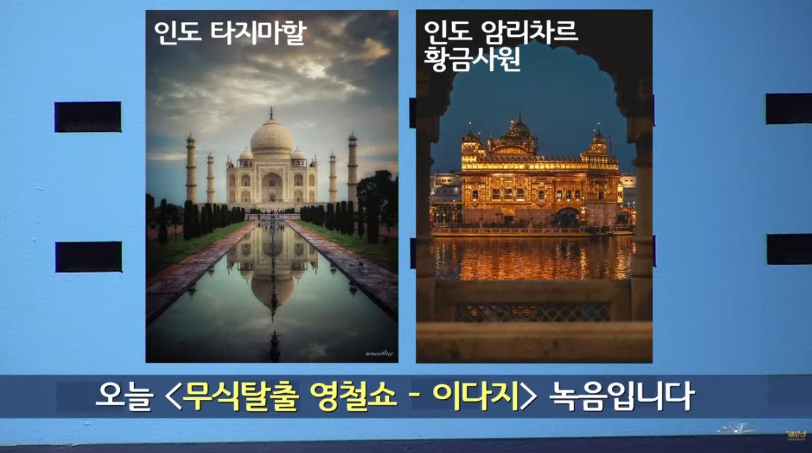 """'철파엠' 이다지 """"타지마할 건축에 참여한 사람들의 눈을 뽑거나 손을 잘랐다"""""""