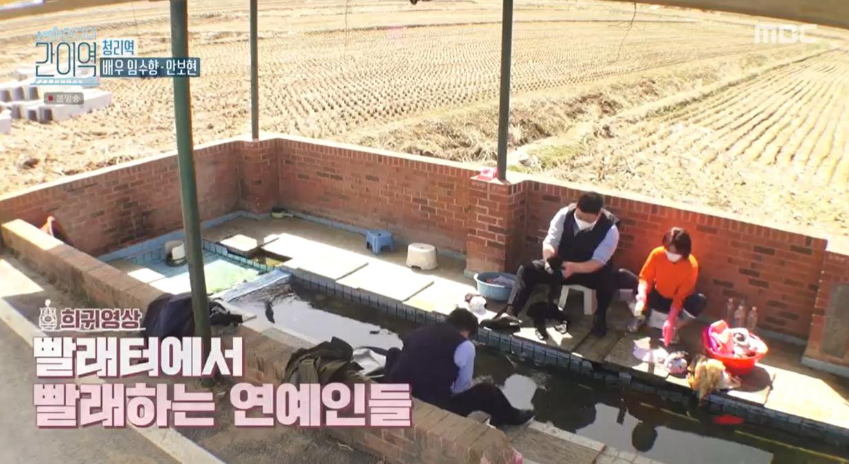 '손현주의 간이역' 손현주-김준현-임수향의 희귀영상 공개! '빨래하는 연예인' | 인스티즈