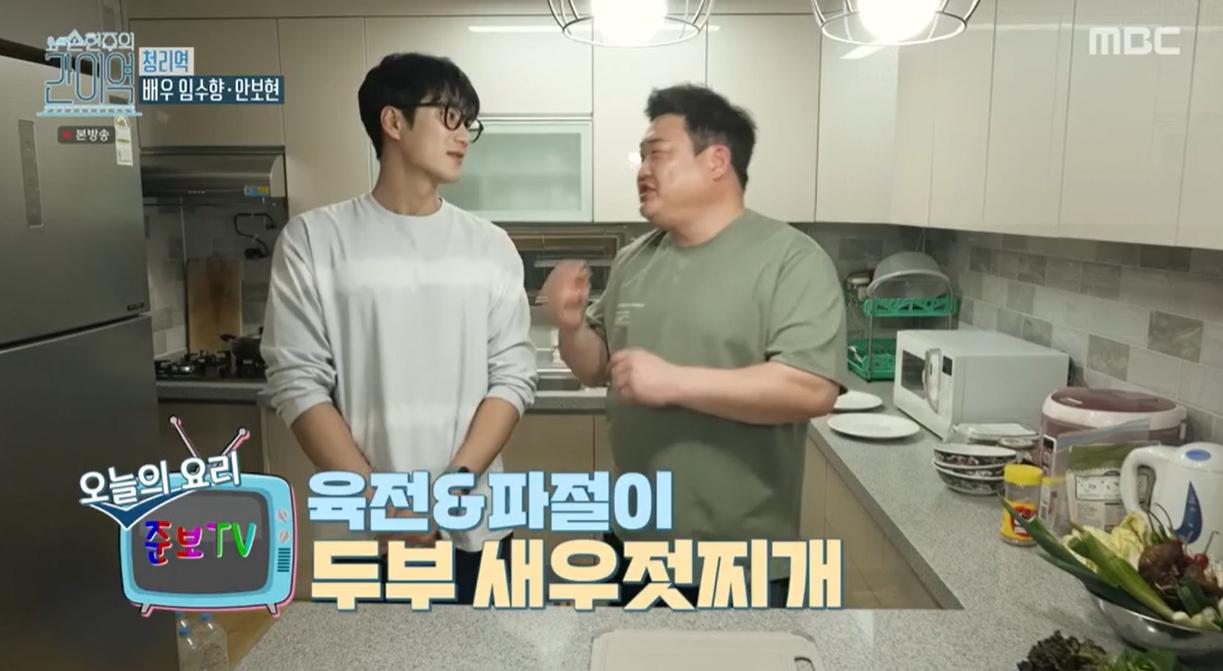 '손현주의 간이역' 김준현&안보현, '준보TV' 즉석 방송! | 인스티즈