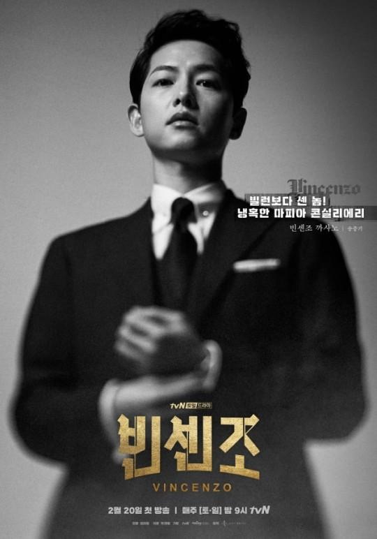 '빈센조', 오늘(18일) 결방..'어쩌다 사장' 재방송 대체 편성