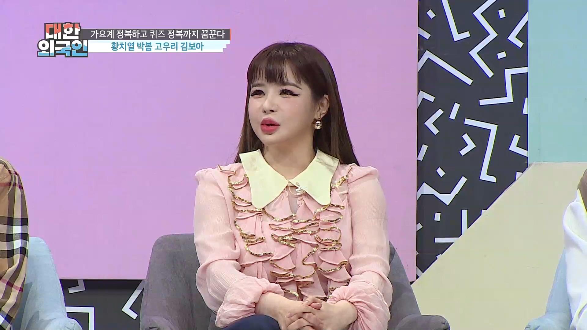 """'대한외국인' 박봄 """"무도가요제때 지드래곤이 잘했다"""" 박명수 저격"""