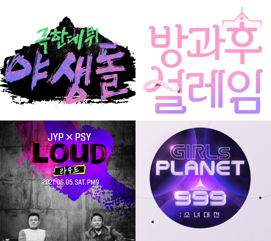 [TV톡] '라우드' → '방과후 설레임'까지 아이돌 오디션 프로그램 부활