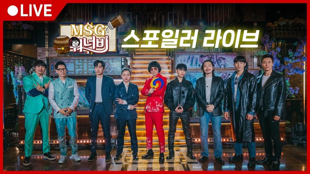 '놀면 뭐하니?' 유야호XMSG워너비, 오늘 오후 1시 '스포일러 라이브' 진행...데뷔곡 맛보기 공개