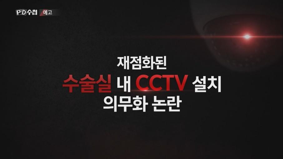 'PD수첩' 수술실 CCTV 설치 찬성 97.9%… 이재명-이준석 입장 밝혀 #대리수술
