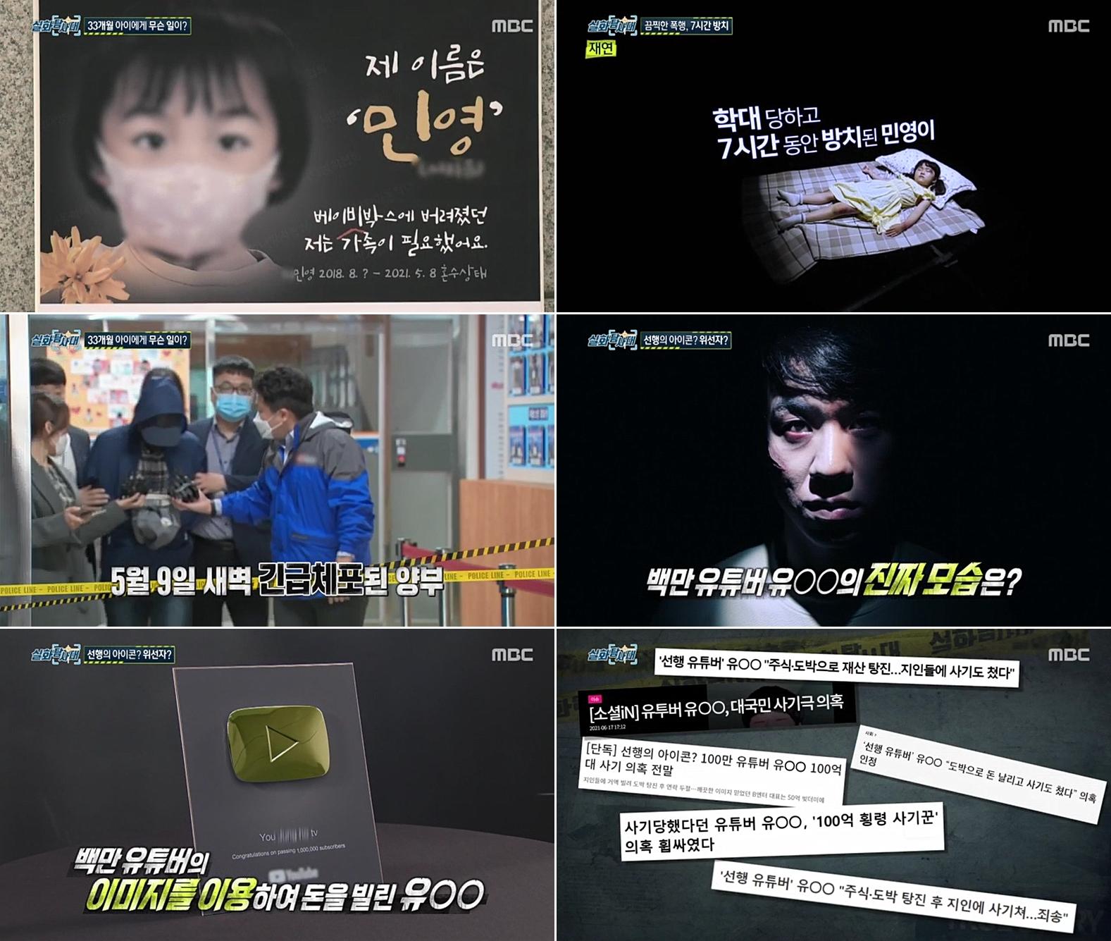 '실화탐사대' 양부의 폭행, 7시간의 방치... 혼수상태에 빠진 33개월 민영이