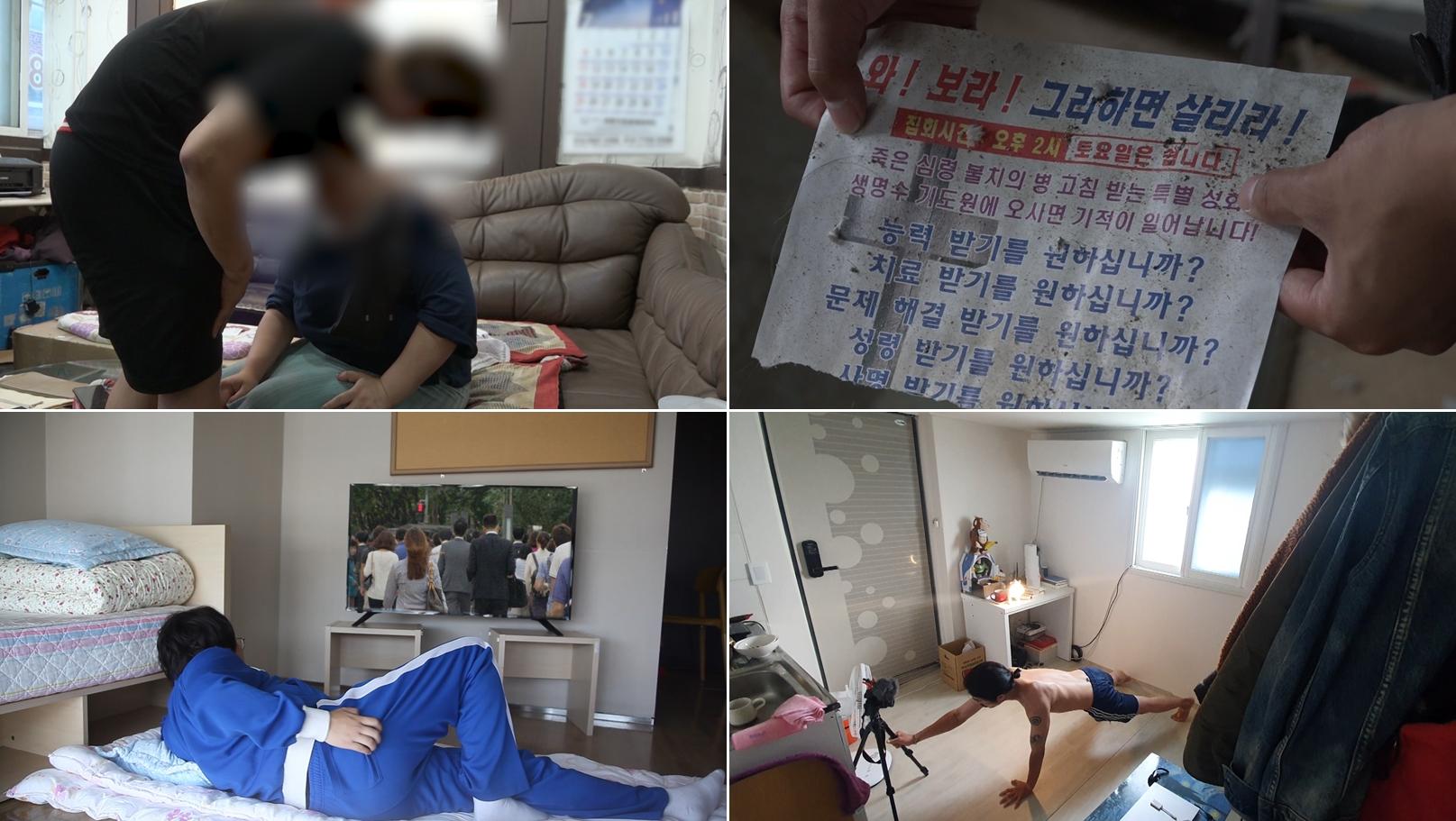'실화탐사대' 두 얼굴의 남자 '옷가게 장사장의 비밀'