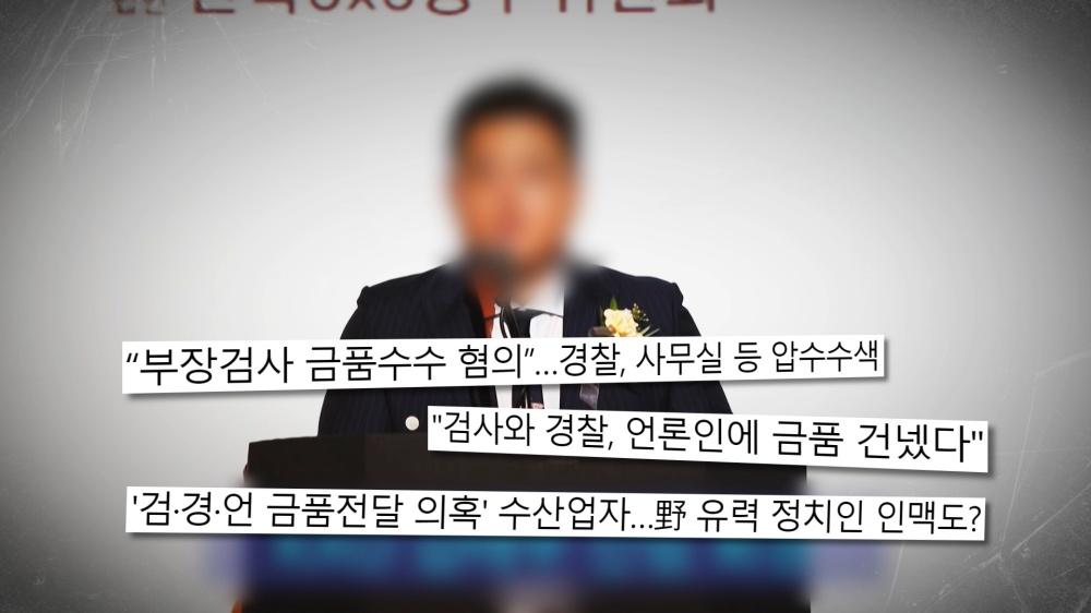 'PD수첩' 슈퍼카에 성접대까지? 오징어 사기꾼 로비 사건 심층 취재