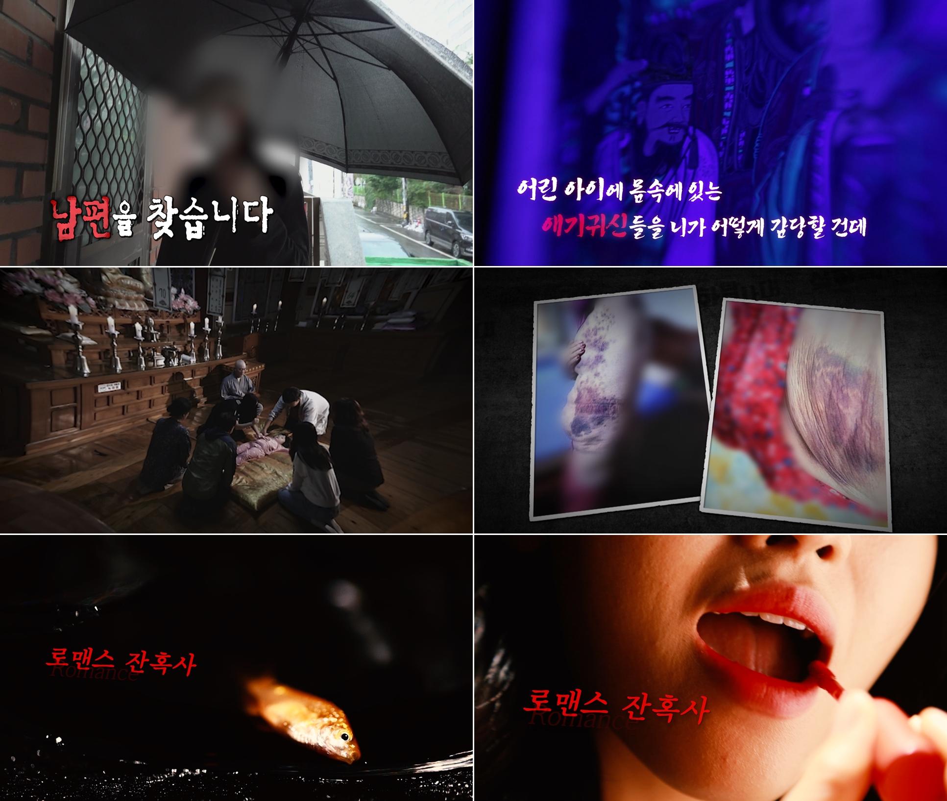 '실화탐사대' 폭행 일삼는 시댁의 실체, 분양업체의 유혹 공개