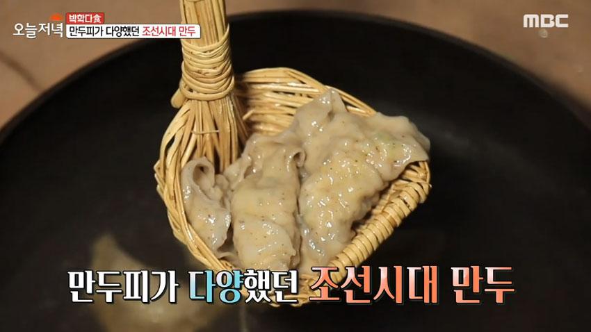 '조선시대 만두'이야기~! 다양한 만두피의 세계!
