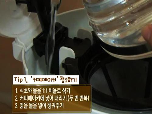 세균 득실! 주방 가전제품 초간단 청소법  MBC 연예 스포츠