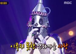 [복면가왕 리뷰] 45대 가왕은 '양철로봇'…'하트여왕' 박기영 꺾으며 파죽지세 3연승!