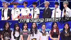 JYP 기대주 9人 '전원 데뷔' 향한 고군분투 시작!