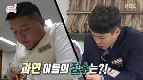 '도토리 키재기' 양세형-하하 점수 발표에 엇갈린 희비?!