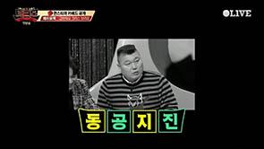 <토크몬>, '작아진' 강호동 & '깨방정' 정용화의 킹스몬 뽑는 여정